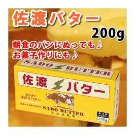 佐渡バター(有塩)200g