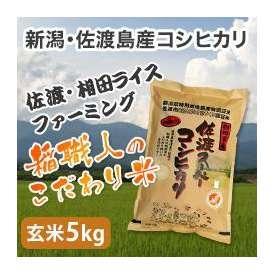 平成29年産・相田家産佐渡スーパーコシヒカリ(玄米 5kg)