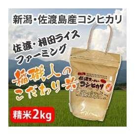 平成29年産・相田家産佐渡スーパーコシヒカリ(精米2kg)