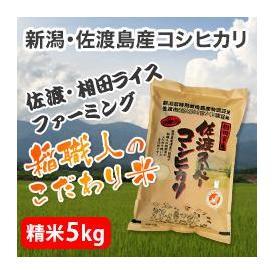 平成29年産・相田家産佐渡スーパーコシヒカリ(精米 5kg)【めききセレクション】