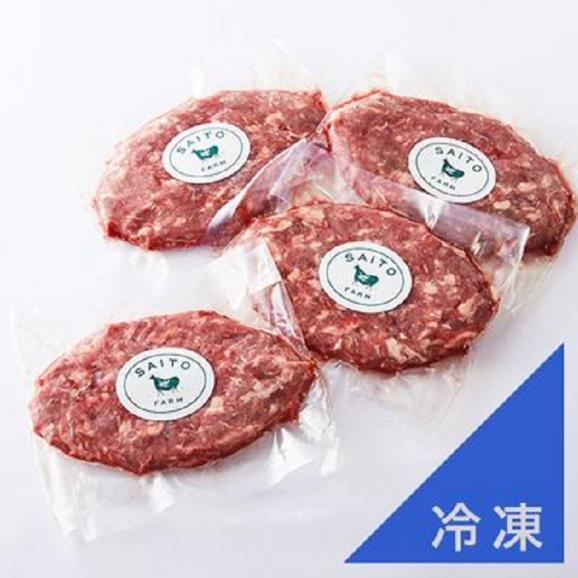 Saito Farm 特選牧草牛(グラスフェッドビーフ)ハンバーグ180gx4枚03