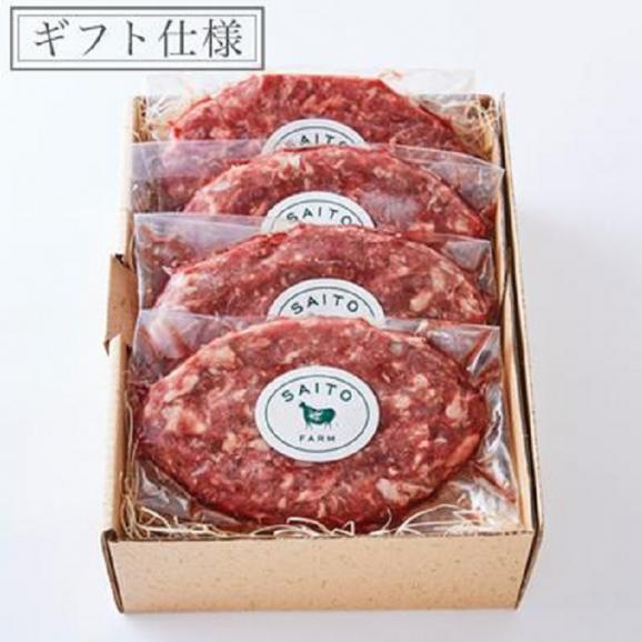Saito Farm 特選牧草牛(グラスフェッドビーフ)ハンバーグ180gx4枚04
