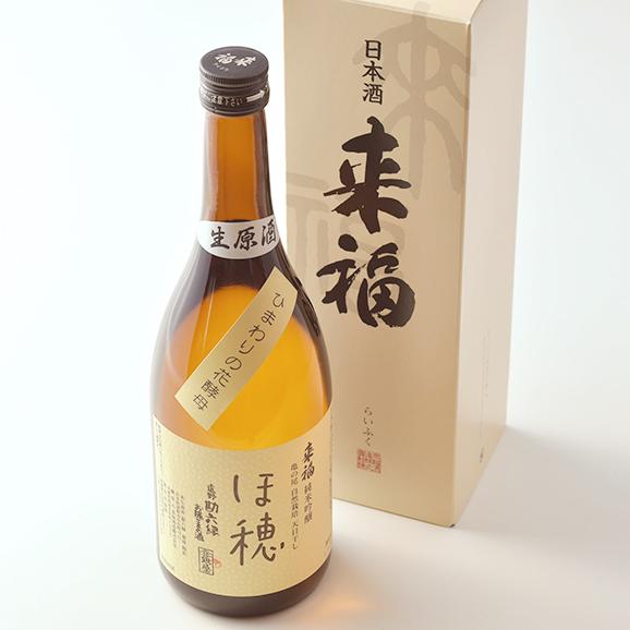 ほ穂 純米吟醸生原酒 ひまわりの花酵母 24BY 720ml01