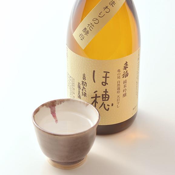 ほ穂 純米吟醸生原酒 ひまわりの花酵母 24BY 720ml02