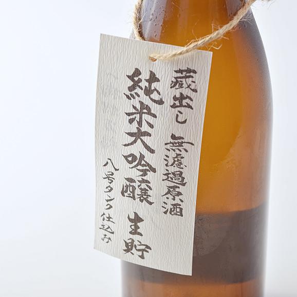 福源 無濾過原酒 純米大吟醸 生貯  720ml
