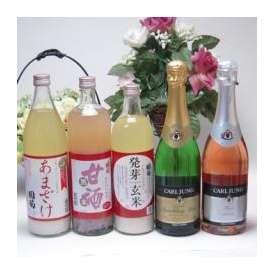 【ノンアルコール5本セット】ドイツスパークリング白、スパークリングロゼ&甘酒3種類720ml、900ml2本飲み比べ5本セット