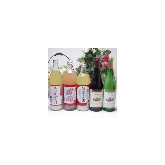 【ノンアルコール5本セット】ドイツ赤、白ワイン&甘酒3種類720ml、900ml2本飲み比べ5本セット