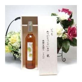父の日♪【贈り物】生姜の香り・爽快な味わい生姜梅酒 500ml井上酒造 百助(大分県) いつもありがとう木箱セット