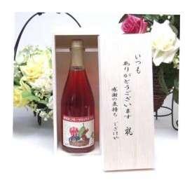 父の日♪【贈り物】国産果実100% 微発泡フルーツミックスワイン(甘口) 500ml (北海道) いつもありがとう木箱セット