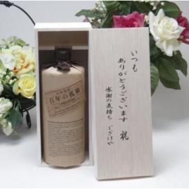 父の日♪【贈り物】 黒木本店 大麦製長期貯蔵酒 百年の孤独 720ml いつもありがとう木箱セット