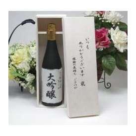 父の日♪【贈り物】新潟県が誇る歴史ある銘蔵元より頸城酒造 越後杜氏の里 大吟醸 720ml いつもありがとう木箱セット
