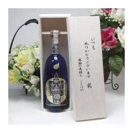 父の日♪【贈り物】京屋酒造 本格そば焼酎 泰斗(たいと)の鳳駕(ほうが) 25度 720ml いつもありがとう木箱セット