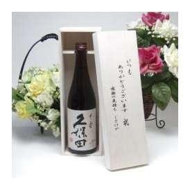 父の日♪【贈り物】朝日酒造 久保田 千寿 特別本醸造 720ml  いつもありがとう木箱セット