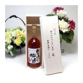 父の日♪【贈り物】一番美味しい割合で漬け込みました梅酒 おばあちゃんの梅酒 720ml 14% 中埜酒造(愛知県) いつもありがとう木箱セット