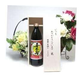 父の日♪【贈り物】奄美大島の人気特産品 黒糖喜界島酒造 黒糖焼酎 くろちゅう 喜界島 900ml (鹿児島県) いつもありがとう木箱セット