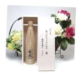 父の日♪【贈り物】 日田の名産の梨から出来た なしのお酒 梨園(りえん) 500ml 老松酒造 (大分県) いつもありがとう木箱セット