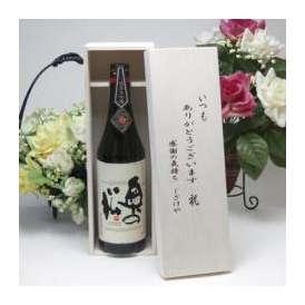 父の日♪【贈り物】米処の福島が誇る奥の松酒造 艶のある吟醸香と心地よいまでの辛みと味わい 純米大吟醸 720ml[福島県]いつもありがとう木箱セット