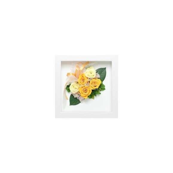 【送料無料】【名入れ】プリザーブドフラワー フレームアレンジ イエロー レリーフ