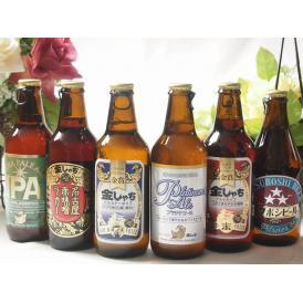 【期間限定】贅沢な飲み比べ金しゃち地ビールセット 330ml×6本 【地ビール】