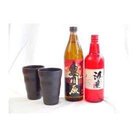 【送料無料】酒器セット(芋焼酎2本セット海童720ml、東国原900ml) 【酒器セット】