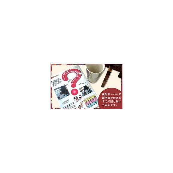 焼酎サーバー全セット版【送料無料】(西酒造芋焼酎薩摩宝山1800ml) 【焼酎サーバーセット】02