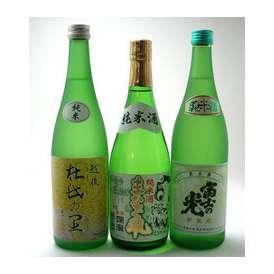 『送料無料』 とっておきの純米酒 福袋セット720ml×3本送料込みギフトセット 【なんと金賞受賞蔵より厳選福袋】