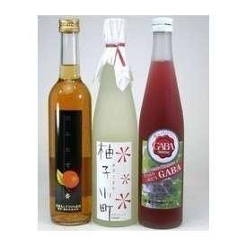 【送料無料】柚子小町+天然ぶどうリキュール+あんずのお酒 500ml×3本 【リキュールセット】