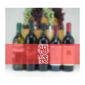 【第22弾】送料無料★高品質ワインお楽しみ福袋セット750ml×5本セット(赤4白1) 【ワインセット】
