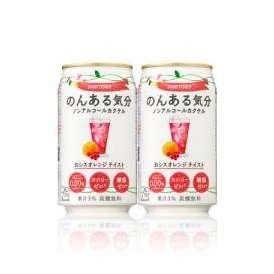 【送料無料】【2ケース】サントリー のんある気分カシスオレンジ350ml缶(24本入)×2箱
