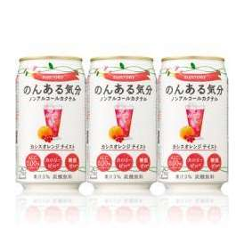 【送料無料】【3ケース】サントリー のんある気分カシスオレンジ350ml缶(24本入)×3箱