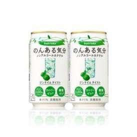 【送料無料】【2ケース】サントリー のんある気分ジンライム350ml缶(24本入)×2箱