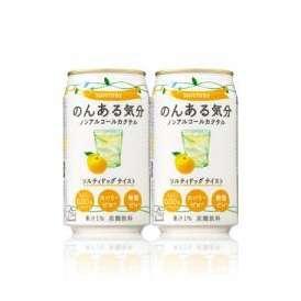 【送料無料】【2ケース】サントリー のんある気分ソルティドッグ350ml缶(24本入)×2箱