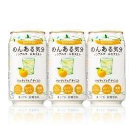 【送料無料】【3ケース】サントリー のんある気分ソルティドッグ350ml缶(24本入)×3箱