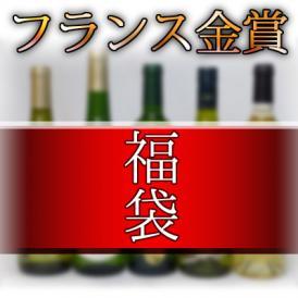 福袋 ワインセット フランス金賞受賞ワイン6本セット(赤ワイン3本 白ワイン3本)750ml×6本