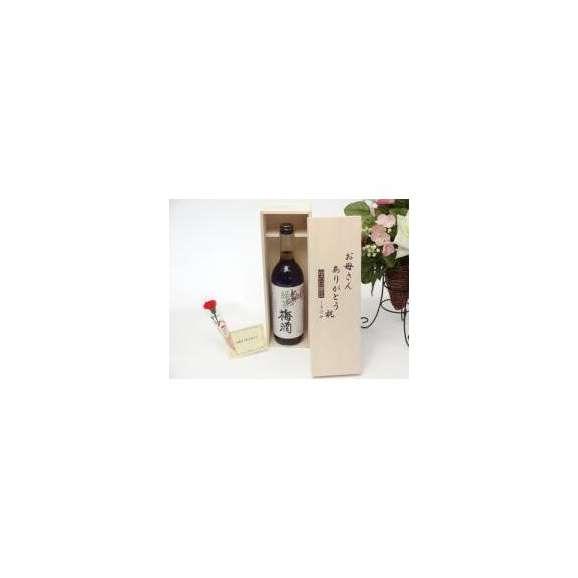 母の日 ギフトセット リキュールセット お母さんありがとう木箱セット(中野BC 紀州 緑茶梅酒 720ml 12°720ml(和歌山県)母の日カード お母さんありがとうカーネイション01