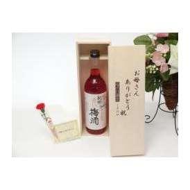 母の日 ギフトセット リキュールセット お母さんありがとう木箱セット(中野BC 紀州紫蘇梅酒 「赤い梅酒」  720ml)母の日カード お母さんありがとうカーネイション
