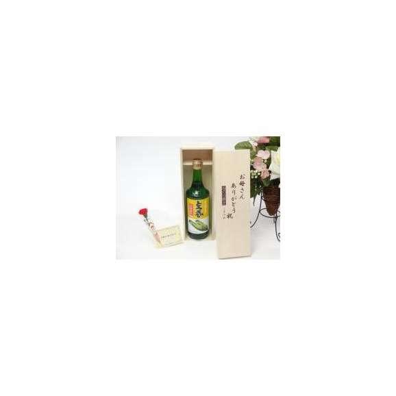 母の日 ギフトセット 焼酎セット お母さんありがとう木箱セット(札幌酒精 とうきび とうもろこし焼酎 720ml(北海道)母の日カード お母さんありがとうカーネイション01