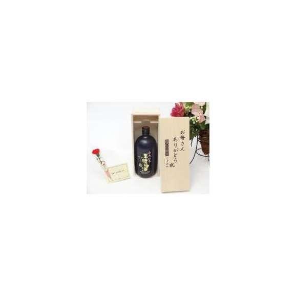 母の日 ギフトセット 梅酒セット お母さんありがとう木箱セット(チョーヤとろける黒糖梅酒720ml(大阪府)母の日カード お母さんありがとうカーネイション01