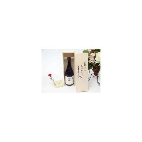 母の日 ギフトセット 梅酒セット お母さんありがとう木箱セット(梅乃宿酒造 鶯の杜 梅酒 720ml(奈良県))母の日カード お母さんありがとうカーネイション01