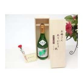 母の日 ギフトセット 日本酒セット お母さんありがとう木箱セット(福井酒造 福の声 純米酒 720ml (三重県))母の日カード お母さんありがとうカ