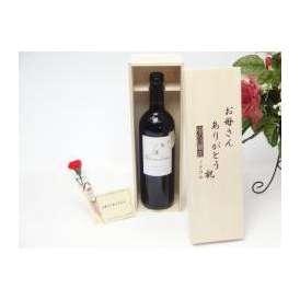 母の日 ギフトセット ワインセット お母さんありがとう木箱セット(フォン ド ロルム 赤ワイン(フランス)750ml)母の日カード お母さんありがとう