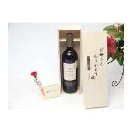 母の日 ギフトセット ワインセット お母さんありがとう木箱セット(金賞受賞フランスワイン テレ デュ ルヴァン 赤ワイン(フランス)750ml)母の日
