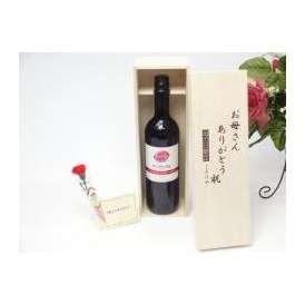 母の日 ギフトセット ワインセット お母さんありがとう木箱セット(ミローネ 赤ワイン 750ml(スペイン))母の日カード お母さんありがとうカーネイ