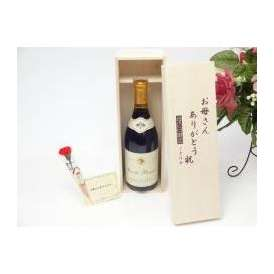 母の日 ギフトセット ワインセット お母さんありがとう木箱セット(パスカル シータ キュヴェルージュ 赤ワイン(フランス)750ml)母の日カード お