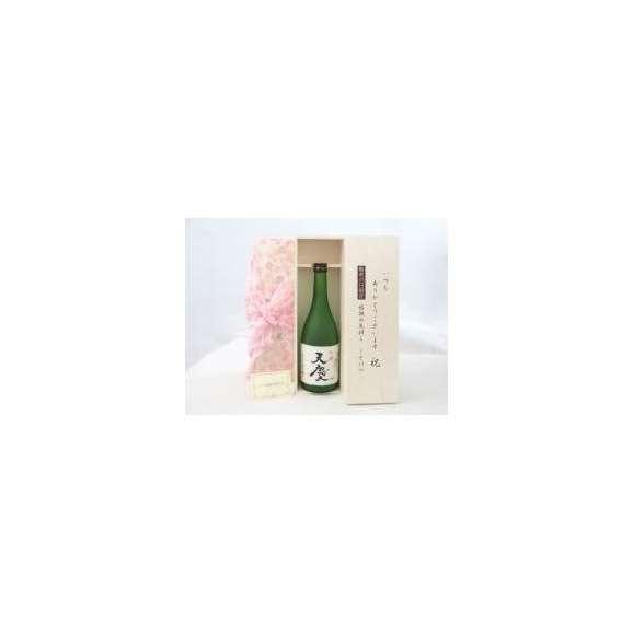 敬老の日ギフトセット日本酒セットいつもありがとうございます感謝の気持ち木箱セット(早川酒造場天慶吟醸720ml(三重県))メッセージカード付