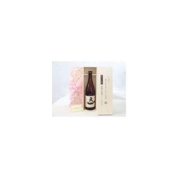 敬老の日ギフトセット日本酒セットいつもありがとうございます感謝の気持ち木箱セット(早川酒造場天一山廃本醸造純米酒720ml(三重県))メッセージカード付