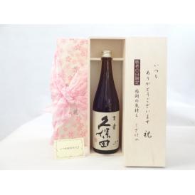 敬老の日 ギフトセット 日本酒セット いつもありがとうございます感謝の気持ち木箱セット( 朝日酒造 久保田 百寿 本醸造 720ml(新潟県 ) ) メッセージカード付