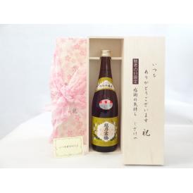 敬老の日 ギフトセット 日本酒セット いつもありがとうございます感謝の気持ち木箱セット( 石本酒造 越乃寒梅 別撰 特別本醸造 720ml(新潟県) ) メッセージカード付