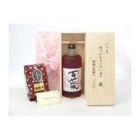 敬老の日 ギフトセット 梅酒セット いつもありがとうございます感謝の気持ち木箱セット( 中野BC 三年貯蔵 樽仕込み梅酒 20°原酒 720ml (和歌山県) ) メッセージカード付