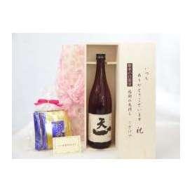 敬老の日 ギフトセット 日本酒セット いつもありがとうございます感謝の気持ち木箱セット 挽き立て珈琲(ドリップパック5パック)(早川酒造場 天一 天一 本醸造原酒 720ml(三重県)) メッセージカ